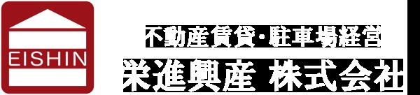 栄進興産株式会社